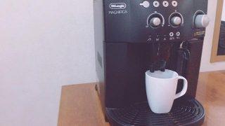 コーヒー好きが購入したいデロンギ全自動コーヒーマシン。おうちカフェする?