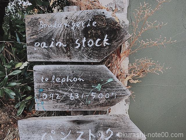 パンストックの看板