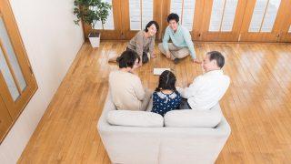 二世帯住宅のリフォーム。一番気になる『お金の話』