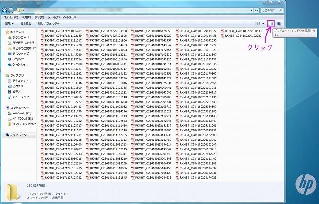 ファイルを開いた画面