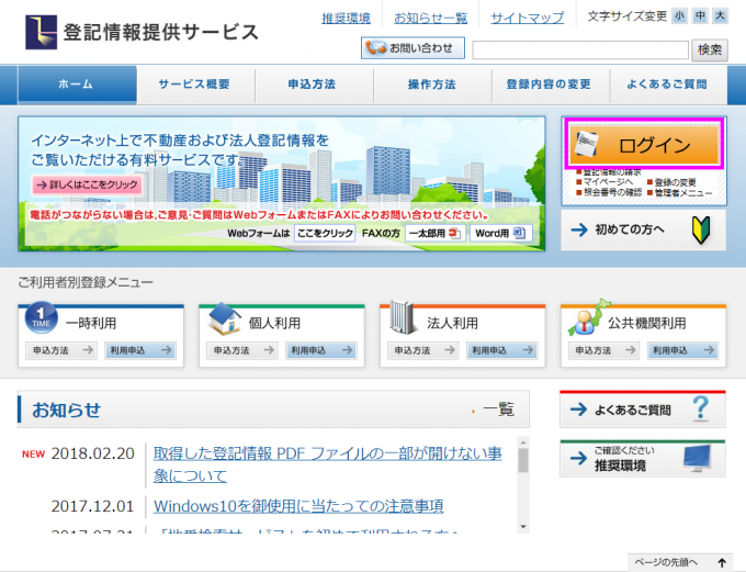 登記情報提供サービストップ画面