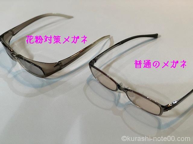 花粉専用メガネと普通のメガネ