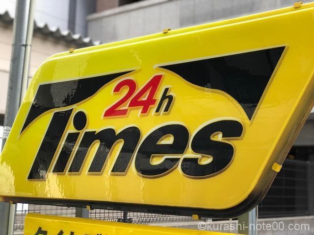 タイムズカープラスの黄色い看板
