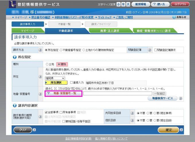 登記情報提供サービスログイン画面
