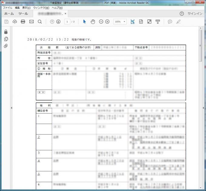 不動産登記PDF