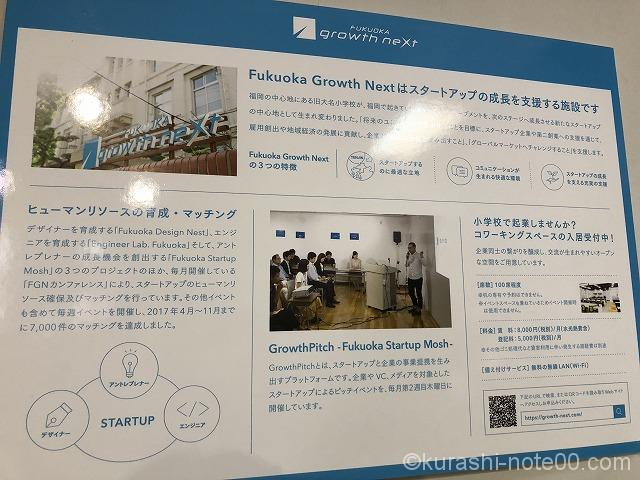 FUKUOKA growth next