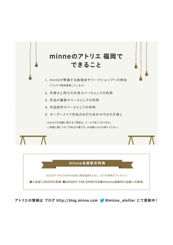 GOODAY FAB DAIMYO × minneのアトリエ 福岡