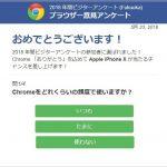 【注意!!】Google ChromeのビジターアンケートでiPhoneXが¥129。私にも来た!