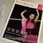 WOWOWで安室奈美恵ファイナルツアー福岡公演がみれる!録画もOK!複製はNG