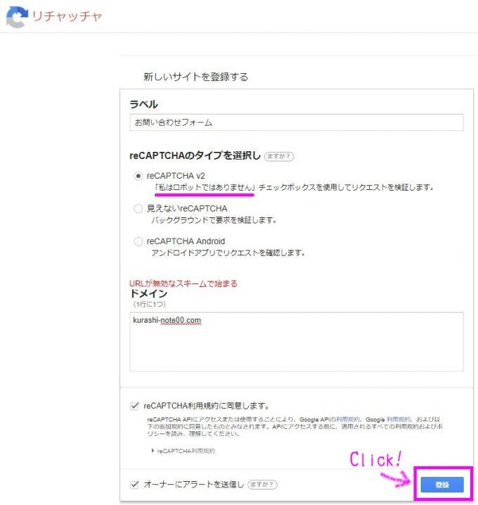 reCAPTCHA画面