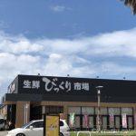 生鮮びっくり市場『フードウェイ』の精肉はマストバイ!福岡在住なら絶対行くべきスーパー