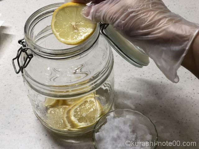 レモンを入れる