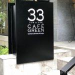 『33 CAFÉ GREEN』青汁カフェが博多駅東にオープン!都会のオアシスを満喫!
