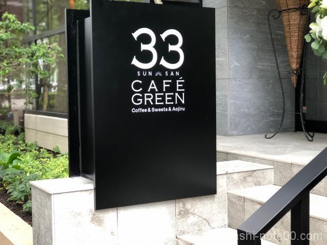33 CAFÉ GREEN