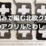 北欧クロス柄のアクリルたわしを長編みで。糸渡しを詳しく説明