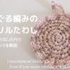 ぐるぐる編み(立ち上がりなし)の円でアクリルたわしを編もう