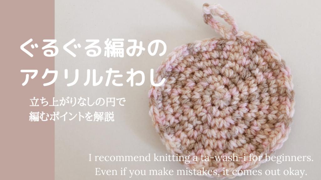 ぐるぐる編みのアクリルたわし