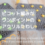 ピコット編みがワンポイントのアクリルたわし