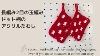 「長編み2目の玉編み」でドット柄のアクリルたわしの編み方