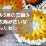 「中長編み3目の玉編み」で太陽みたいなアクリルたわしの作り方