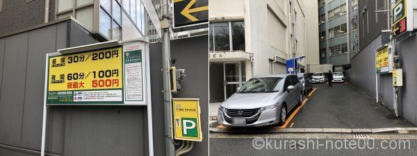 タイムスペース博多駅東第4駐車場