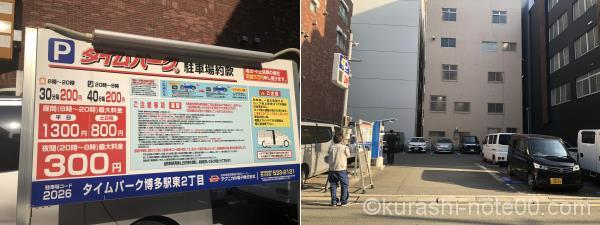 タイムパーク博多駅東2丁目(2026)