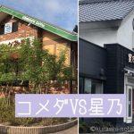 コメダ珈琲店VS星乃珈琲店のモーニング。どっちがお好き?