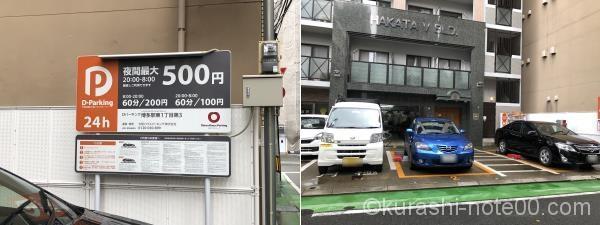 Dパーキング博多駅東1丁目第3