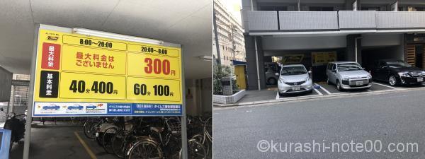 タイムズ博多駅東第8
