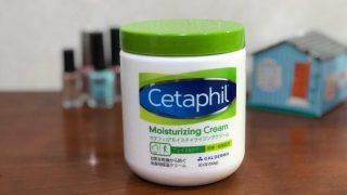 コストコで買うべき保湿クリームは『セタフィル』一択!