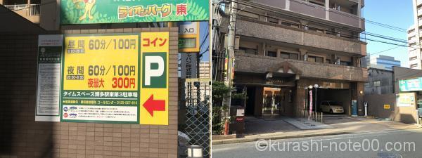 タイムスペース博多駅東第3駐車場