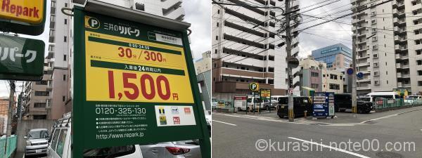 三井リパーク 博多駅西第2