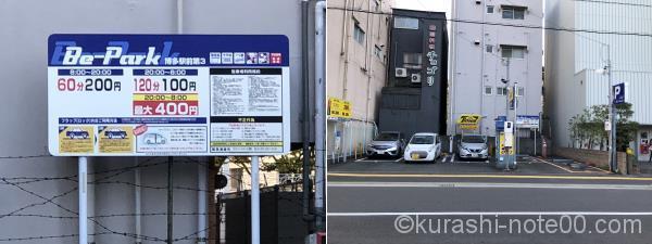 ビーパーク 博多駅前第3