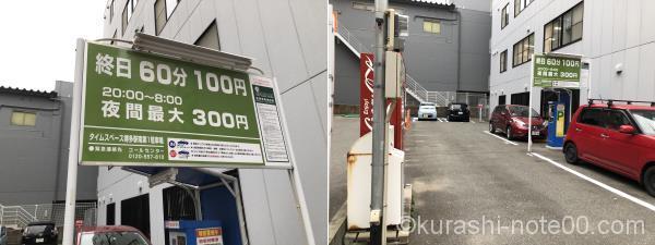 タイムスペース博多駅南第1駐車場