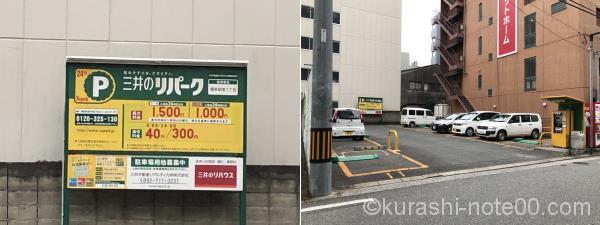 三井のリパーク 博多駅南1丁目