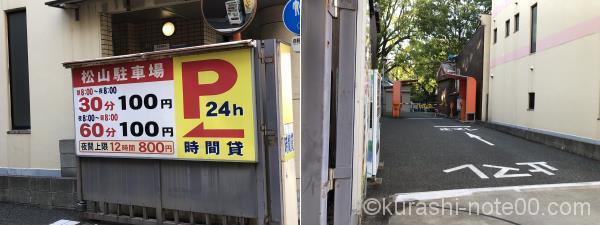 松山駐車場
