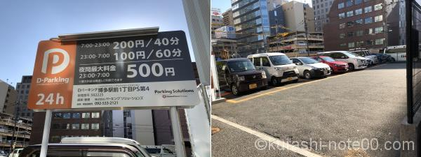 Dパーキング博多駅前1丁目PS第4