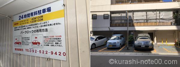 24時間有料駐車場