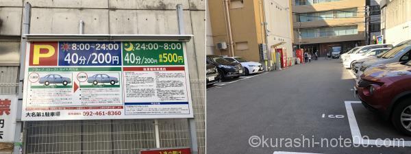 大名第1駐車場