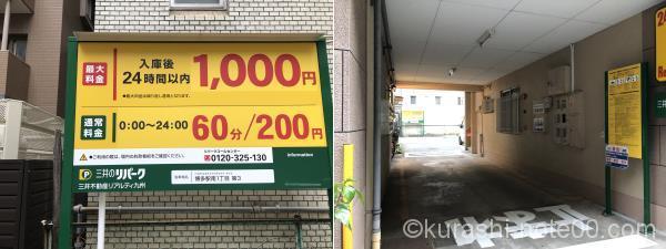 三井のリパーク 博多駅南1丁目第3
