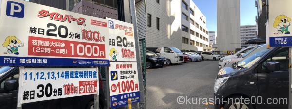 結城駐車場(1166)