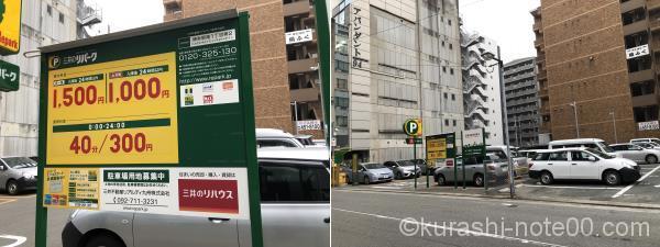 三井のリパーク 博多駅南1丁目第2