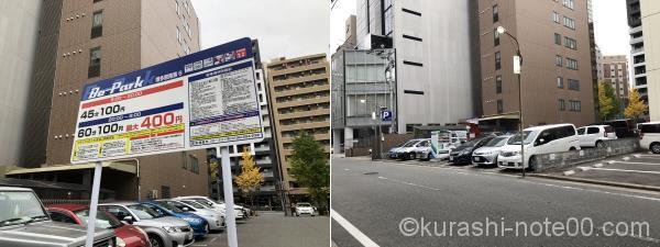 Be-Park博多駅南第6