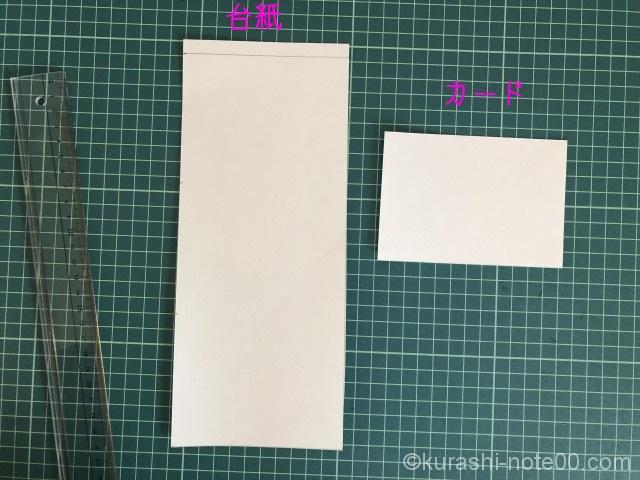 台紙とカード
