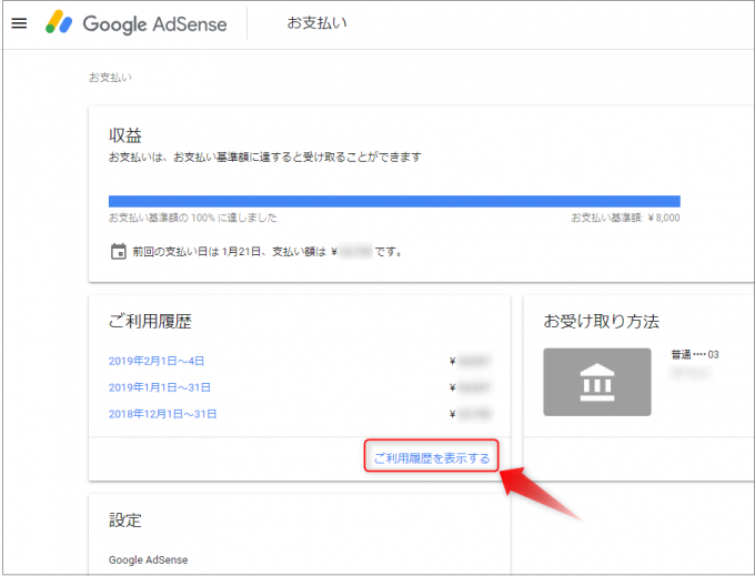 グーグルアドセンス画面