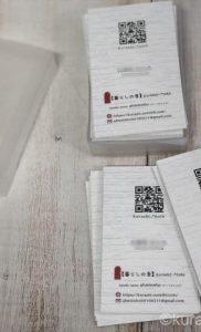 ブロガーの名刺には何を書く?博多広告社に依頼して1日でできた名刺とは?