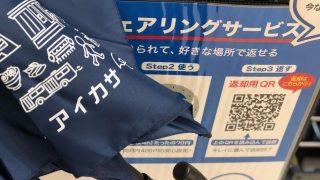 「アイカサ」遂に福岡上陸!傘のシェア方法徹底解説します!