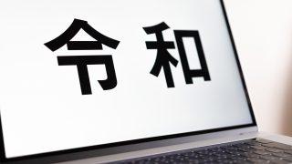パソコンのデスクトップの時刻表示を「令和」に変えて心機一転!