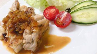 鶏ももソテーの玉ねぎソース 帰宅して20分で晩ご飯スピード調理