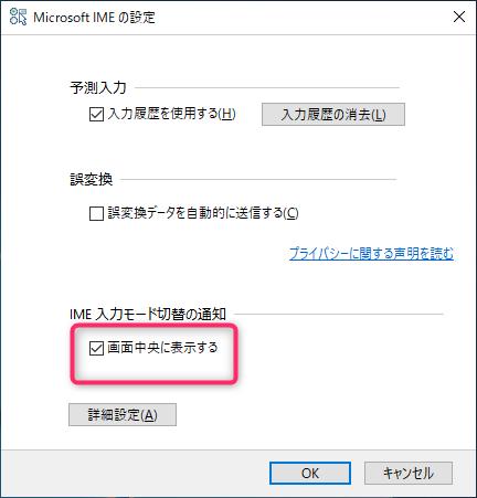 MicrosoftIME